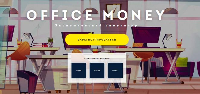 Officemoney