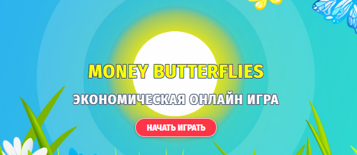 Money Butterflies
