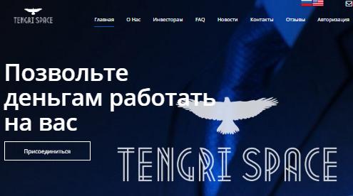 Tengri Space