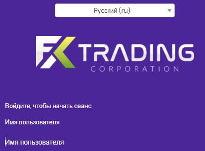 Отзыв о FX Trading Corporation на сайте besuccess.ru
