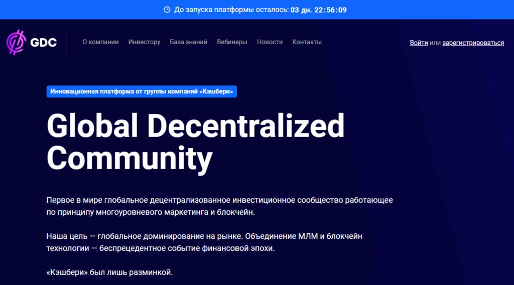 Последние новости Global Decentralized Community