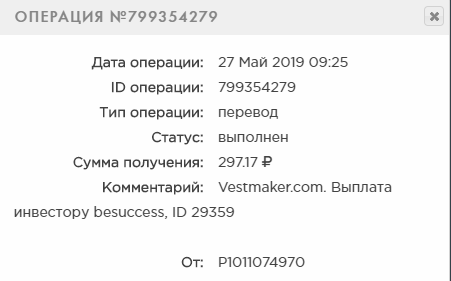 Vestmaker.com платит