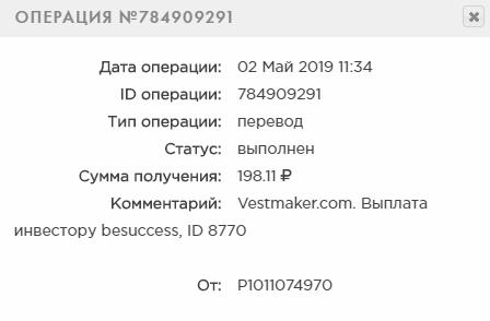 Vestaker (vestmaker.com). Платит