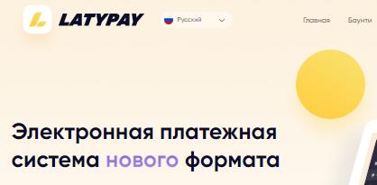LatyPay