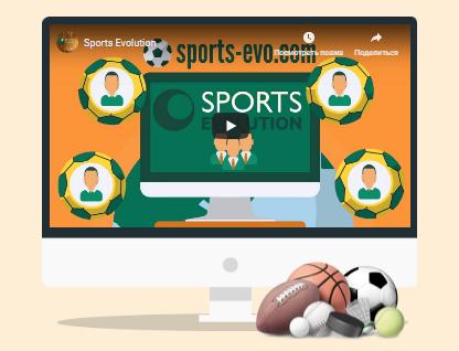 Отзыв о Sports Evolution