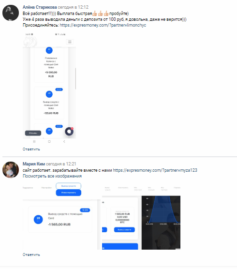 Отзывы про Expresmoney Вконтакте