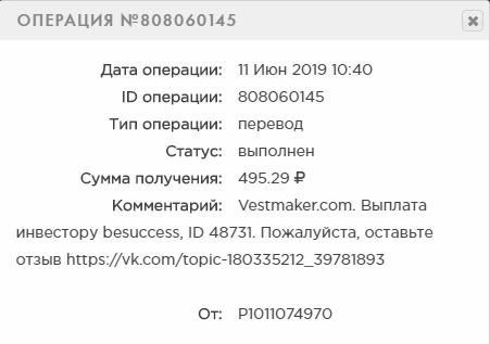 Vestmaker платит