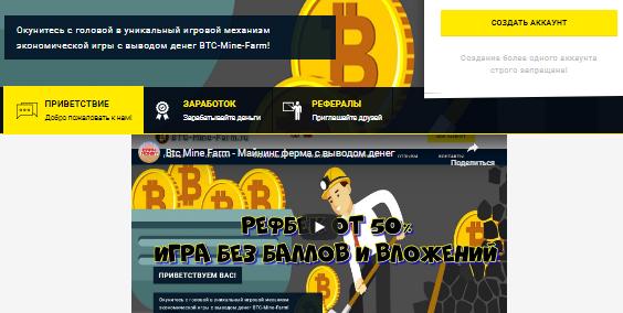 btc-mine-farm.ru.