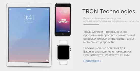 Tron Connect