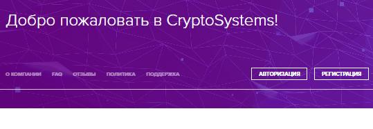 Crypto Systems