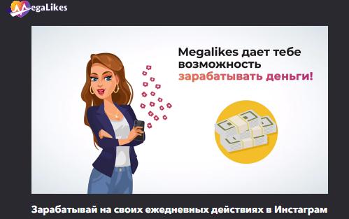 MegaLikes
