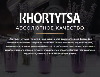 Khortytsa Pro