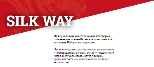 SilkWay