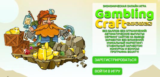 Gambling Craft Gnomes