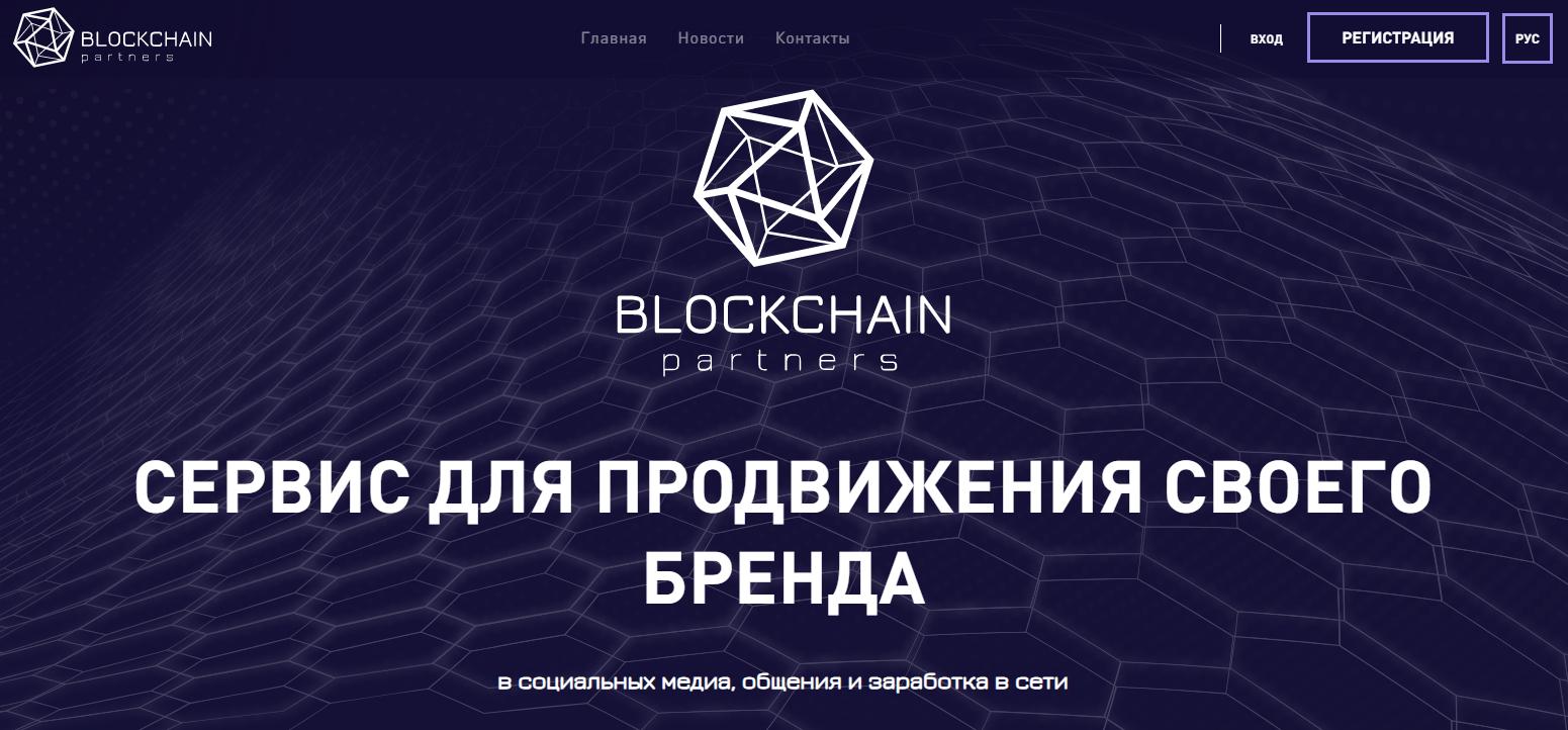 Отзыв о Blockchain Partners Pro