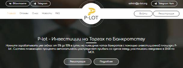 P-lot