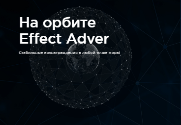 Effect Adver