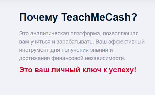 TeachMeCash