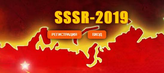 SSSR2019.ru
