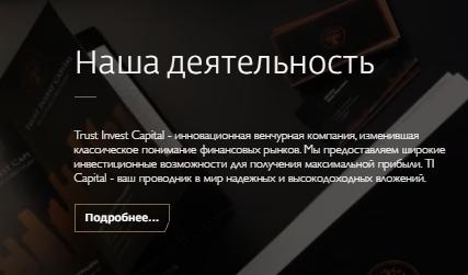 ti.capital