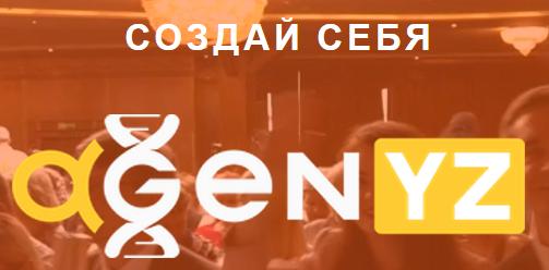 AGenYZ