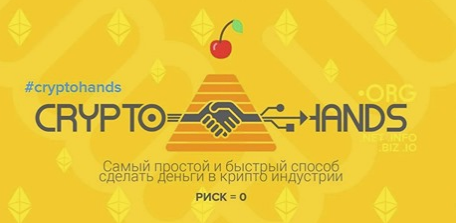 Crypto Hands