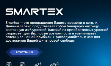 Smartex