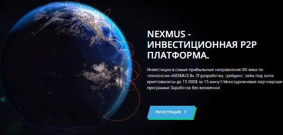 Nexmus
