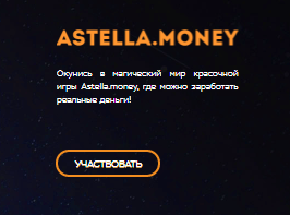 Astella Money