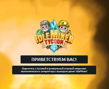 idle-miner.org