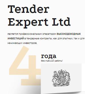Tender Expert