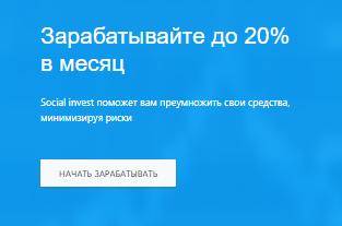 Social invest