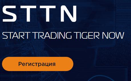 Start Trading Tiger