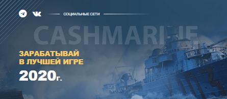 Cashmarine