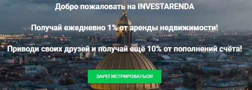 Investarenda