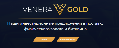 Venera.Gold