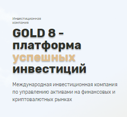 Gold8