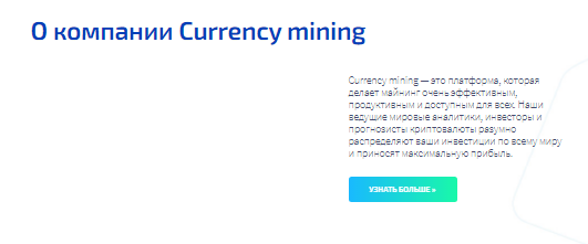 Currency Mining